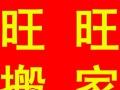 九江旺旺搬家专业从事办公厂房搬迁 家具拆装钢琴搬运