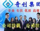 深圳代办食品许可证资质牌照加急注册银行开户