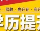 郑州大学-高起专、专升本