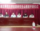 湖北师范大学在职研究生山西培训班7月16日正式开班 了!
