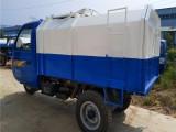 小型自卸式垃圾车直销价格 小型自卸式垃圾车厂家