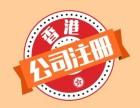长沙香港公司注册 商标注册,注册商标 商标续展 变更!