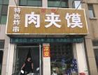 旺铺帮御宇国际底商中宇小学附近肉夹馍小吃店转让
