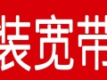 广州长城宽带特惠办理,光纤独享
