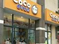 武汉的coco奶茶加盟店受欢迎吗?