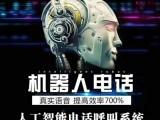 智能语音外呼电销机器人全面升级代理系统搭建多少钱