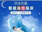 婴儿品牌电动摇篮