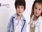 WISEMI品牌童装 WISEMI品牌童装诚邀加盟