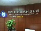 浙江合界网络科技有限公司:专注系统开发APP开发