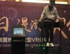 南充劲爆VR射击VR9D出租VR站立式飞行等租赁