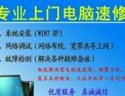 湛江市区快速上门修电脑