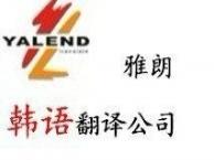 广州权威签证翻译公司首选广州雅朗 专业服务信心保证
