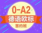 上海专业德语培训 总有一个课程适合您