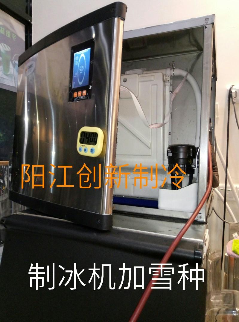 阳江专业上门维修空调/制冰机/冰箱/冷柜/加雪种100%Ok