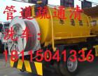淮安青浦疏通下水道城市企业单位污水管高压清洗