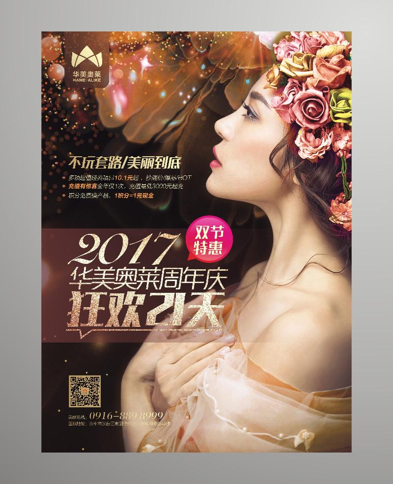 广告字体如何选择,广告设计公司选择西安杨壹品牌