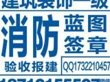 北京朝阳饭店消防改造消防设计蓝图盖章