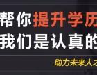 19年上海名校成人教育网络教育预报名开始了 部分已报满