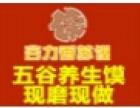 谷力香苏馍加盟