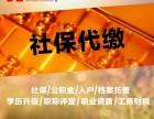 成都社保公积金/华西挂号入院/补交社保/落户/劳务派遣