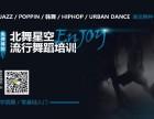 北京海淀区学舞蹈