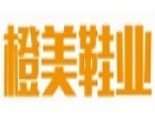 橙美品牌鞋 诚邀加盟