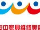 绥中县本地家具维修,专注本地服务,价格合理