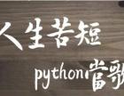 广州python培训学校哪里好
