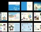 海淀平面设计公司 海淀设计印刷厂 海淀画册设计印刷