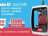 北京地区西安非凡士3d打印机Robo R2降价销售