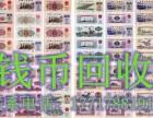 长宁区钱币回收老纸币回收价格表