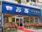 开一家苏客快餐店加盟费多少 苏客中式快餐