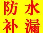 杨浦区厂房防水工程,房屋维修 屋面防水补漏公司