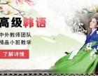 上海韩语培训课程 互动式模式趣味教学