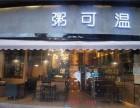 广州粥可温加盟方式有哪些 粥可温加盟多少钱