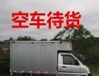 柳州包车长短途生活配送五菱厢式货车同城拉货跑腿服务