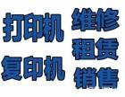 专业维修夏普-佳能-爱普生-惠普-复印机-兄弟打印机 复印机