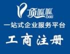 北京顶呱呱营业执照办理 企业零申报