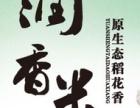 润香米加盟