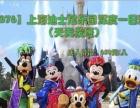 【076】上海迪士尼乐园深度一日游(天天发班)