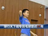 球行天下廣安門青少年羽毛球培訓