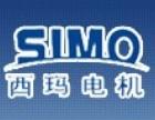 西玛电机加盟