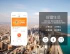 深圳好富生活+原锁升级手机开门+全国招经销商