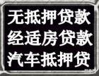南京下关人急用钱 凭身份证即可贷款,放款快,点数低
