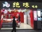 绝味鸭脖加盟费是多少北京加盟怎么样加盟电话多少
