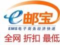 国际E邮宝白云区上门收件 广州E特快 广州邮政小包上门收件