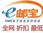广州海珠越秀区均上门收件广州邮政E邮宝邮政小包航空小包EUB