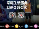 北京家庭维修服务现货批发,e城e家立足常州家电维修技术精湛质