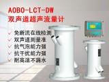 山东潍坊ABDT-LCT高温型超声波流量计供暖高温水表