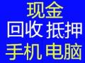东莞回收二手手机 二手手机电脑回收市场